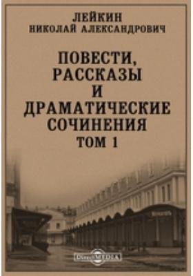 Повести, рассказы и драматические сочинения: художественная литература. Том 1