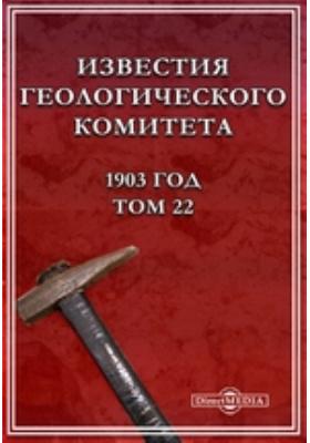 Известия Геологического комитета год. 1903. Т. 22