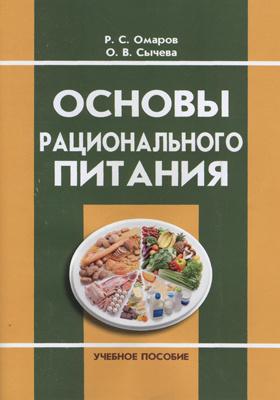 Основы рационального питания: учебное пособие