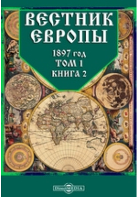 Вестник Европы: журнал. 1897. Том 1, Книга 2, Февраль