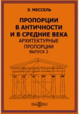 Пропорции в Античности и в Средние века. Архитектурные пропорции. Вып. 2