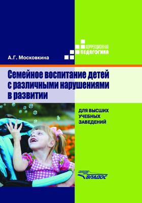 Семейное воспитание детей с различными нарушениями в развитии: учебник для студентов вузов