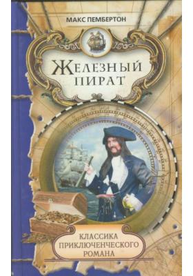 Железный пират. Морские волки : Романы