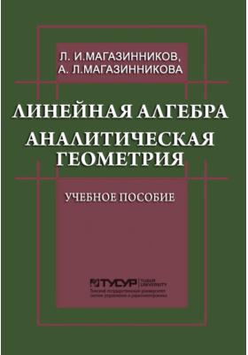 Линейная алгебра и аналитическая геометрия: учебное пособие