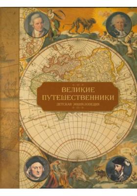 Великие путешественники : Детская энциклопедия
