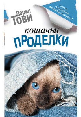 Кошачьи проделки = Raining Cats and Donkeys. A Comfort of Cats : Сборник