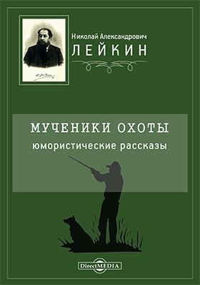 Мученики охоты : юмористические рассказы: художественная литература