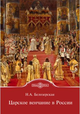 Царское венчание в России