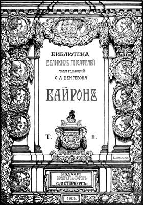 Собрание сочинений: художественная литература. Т. II