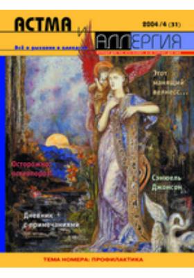 Астма и Аллергия: журнал. 2004. № 4