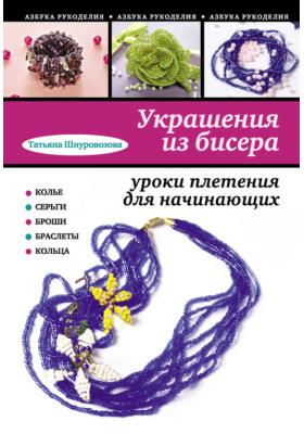 Украшения из бисера: уроки плетения для начинающих