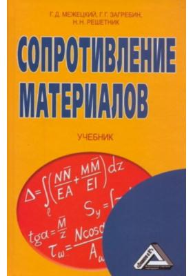 Сопротивление материалов : Учебник. 4-е издание