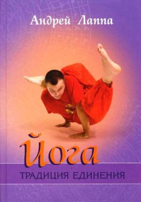 Йога. Традиция Единения : 5-е издание, исправленное и дополненное