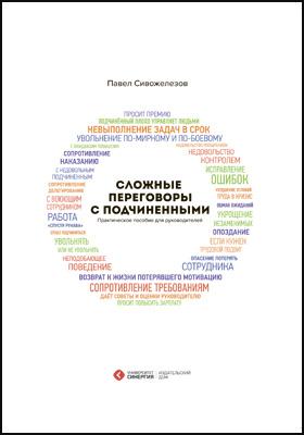 Сложные переговоры с подчиненными : практическое пособие для руководителей: учебник