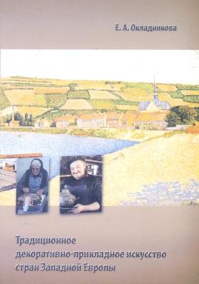 Традиционное декоративно-прикладное искусство народов стран Западной Европы: учебное  пособие
