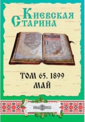 Киевская Старина. 1899. Т. 65, Май