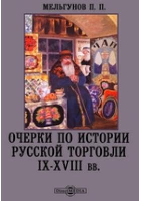Очерки по истории русской торговли IX-XVIII вв