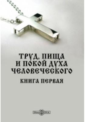 Труд, пища и покой духа человеческого : Книга первая: духовно-просветительское издание