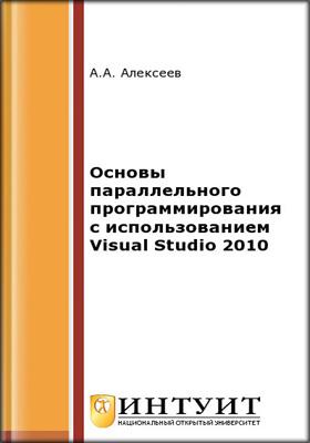 Основы параллельного программирования с использованием Visual Studio 2010