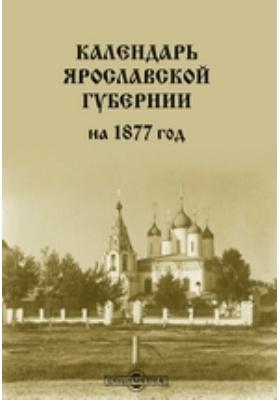 Календарь Ярославской губернии на 1877 год