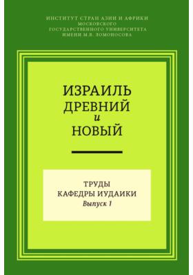 Израиль древний и новый. Труды кафедры иудаики: сборник статей. Вып. 1