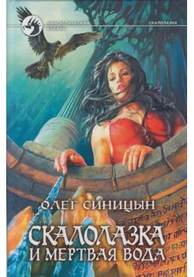 Скалолазка и мертвая вода : Фантастический роман