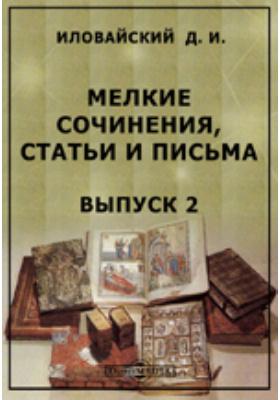 Мелкие сочинения, статьи и письма. Вып. 2