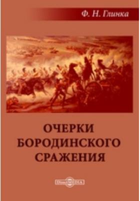 Очерки Бородинского сражения: документально-художественная литература