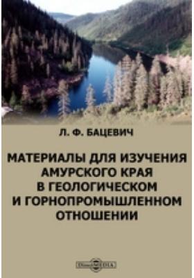 Материалы для изучения Амурского края в геологическом и горнопромышленном отношении