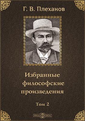 Избранные философские произведения. Т. 2