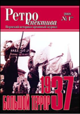 Ретроспектива. 2008. № 1(6)