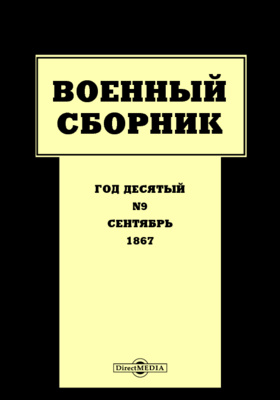 Военный сборник: журнал. 1867. Т. 57. № 9