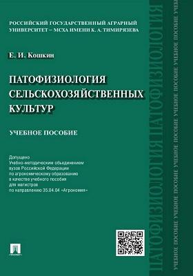 Патофизиология сельскохозяйственных культур: учебное пособие
