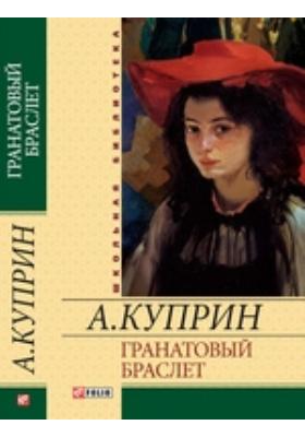 Гранатовый браслет: художественная литература