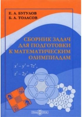 Сборник задач для подготовки к математическим олимпиадам