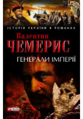 Генерали імперії: художественная литература