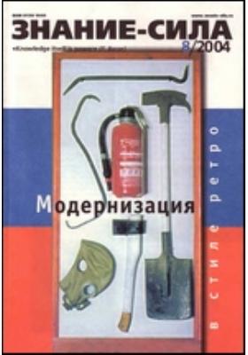 Знание-сила. 2004. № 8