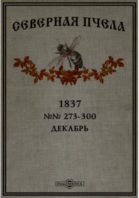 Северная пчела: журнал. 1837. №№ 273-300, Декабрь