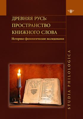 Древняя Русь: пространство книжного слова : историко-филологические исследования