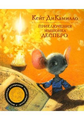 Приключения мышонка Дисперо, а точнее - Сказка о мышонке, принцессе, тарелке супа и катушке с нитками = The Tale of Despereaux
