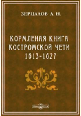Кормленая книга Костромской чети 1613-1627