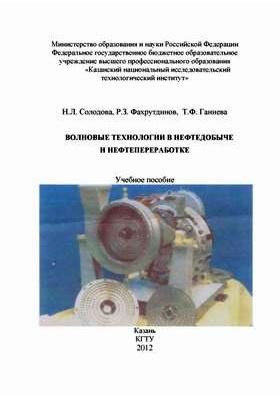 Волновые технологии в нефтедобыче и нефтепереработке: учебное пособие