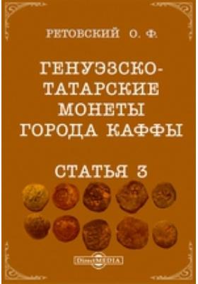 Генуэзско-татарские монеты города Каффы. Статья 3