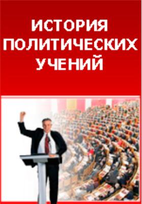 Собственность и государство. Кн. 2