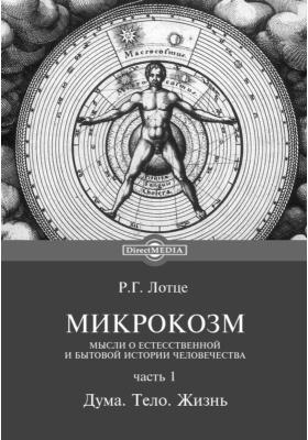Микрокозм: монография, Ч. 1. Дума. Тело. Жизнь