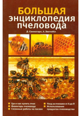 Большая энциклопедия пчеловода = The Beekeeper's Handbook