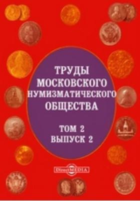 Труды Московского нумизматического общества. Т. 2, Вып. 2