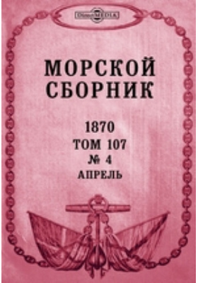Морской сборник: журнал. 1870. Т. 107, № 4, Апрель