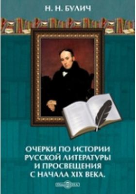 Очерки по истории русской литературы и просвещения. Т. 2. Лекция IV-IX