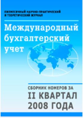 Международный бухгалтерский учет: научно-практический и теоретический журнал. 2008. № 4/6